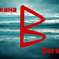 Сила и значение руны Беркана