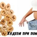 Проверенные руны для похудения