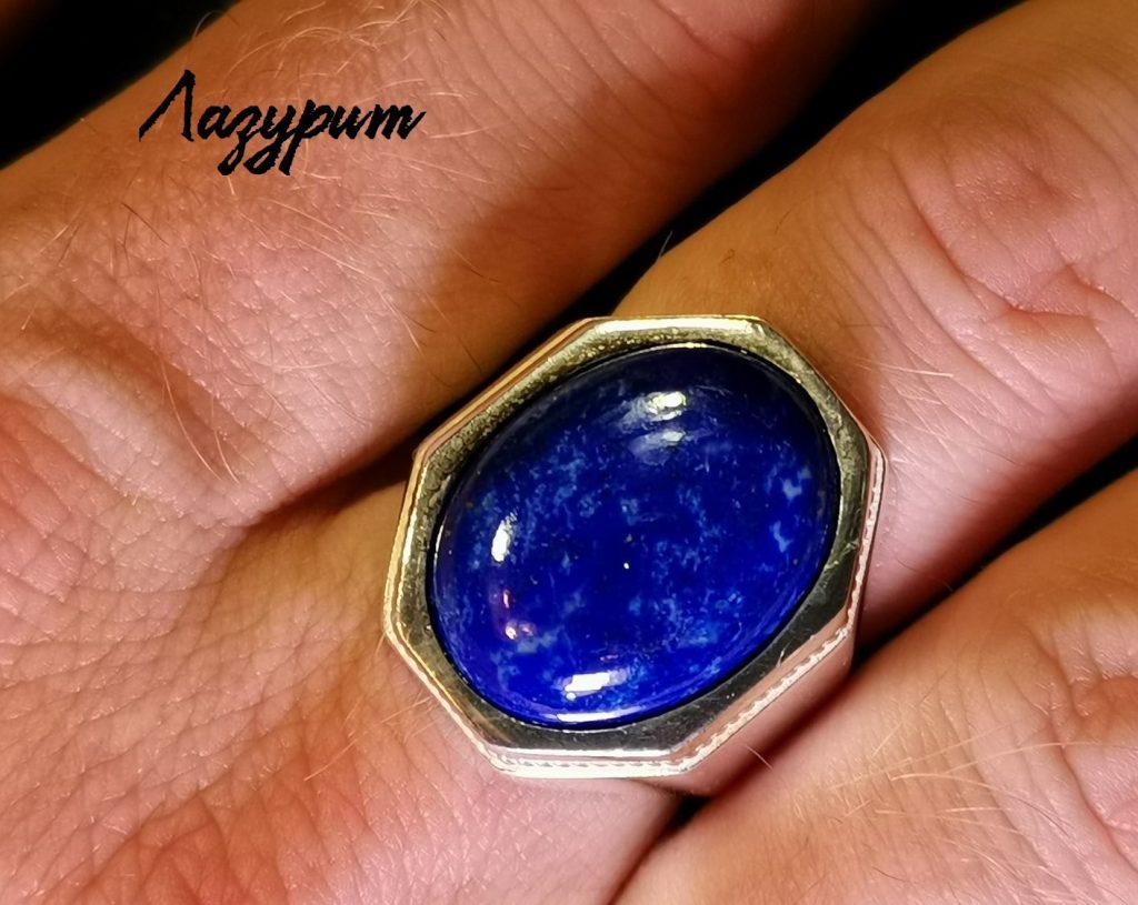 Перстень мужской с Лазуритом