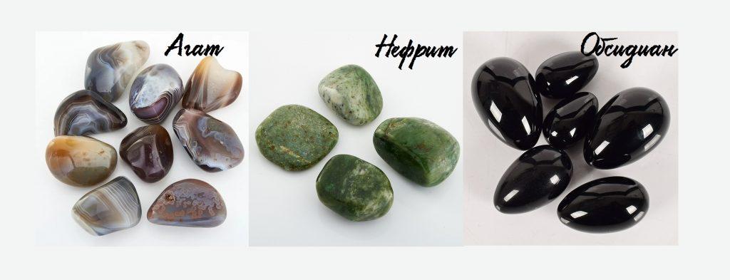 Камни для козерога