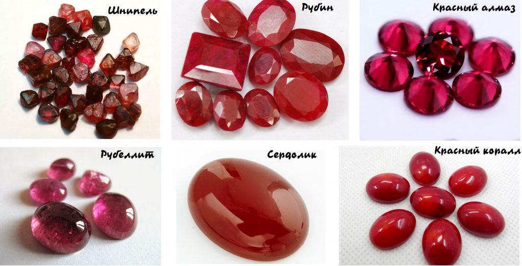 Красные камни с названиями