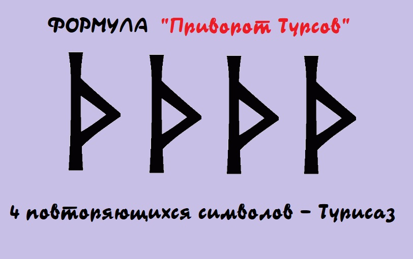 Формула Турсов