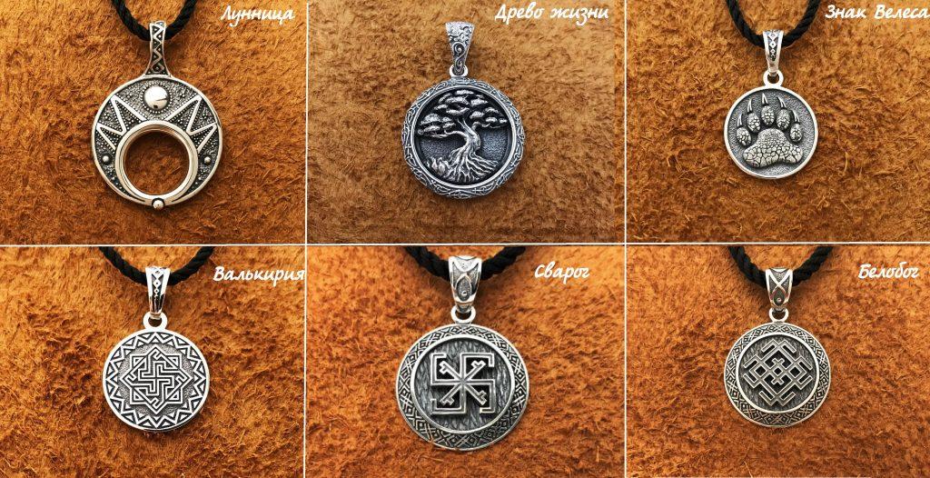 Славянские амулеты из серебра