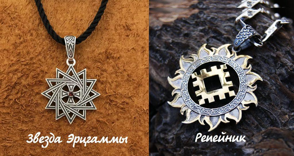 Звезда Эрцгаммы и Репейник