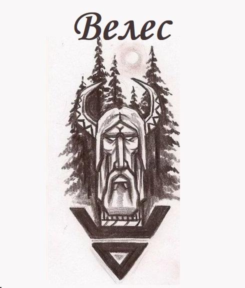 Знак Велес