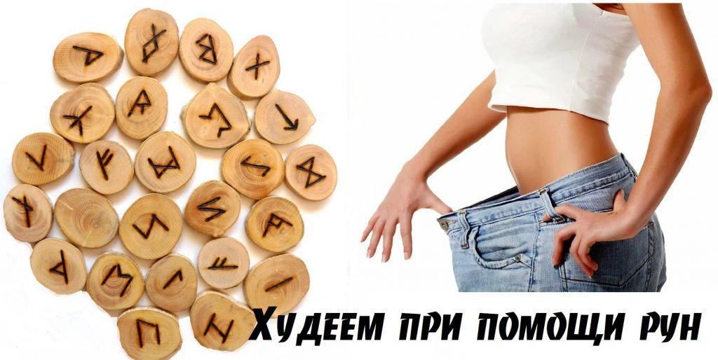 Руны для похудения