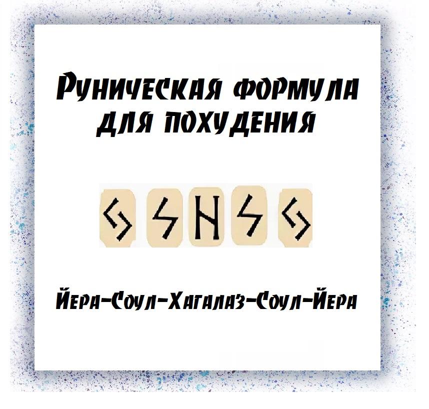 Йера-Соул-Хагалаз-Соул-Йера
