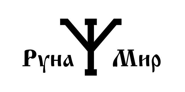 Руна Белобог